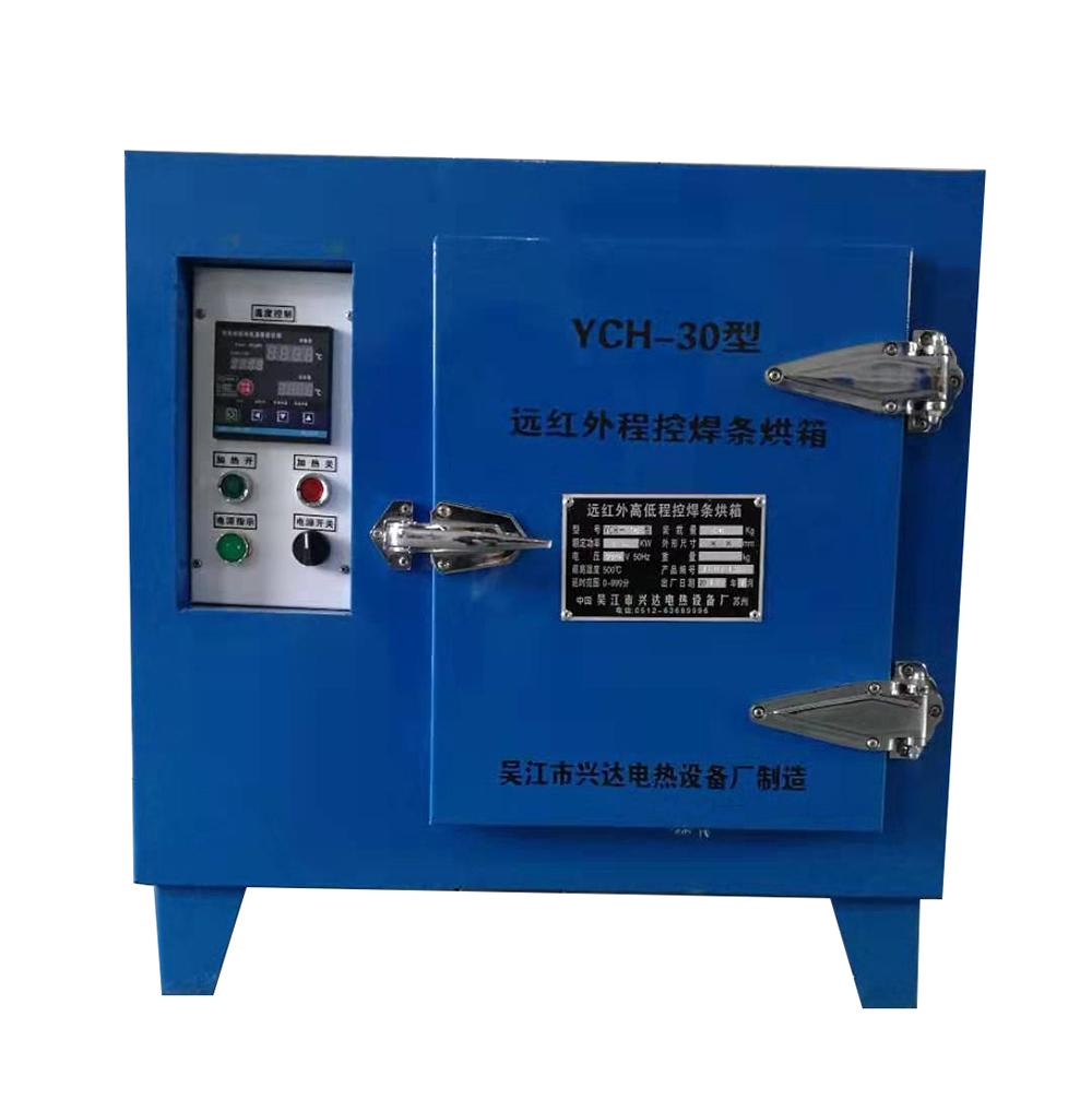 安徽YCH远红外程控焊条烘箱