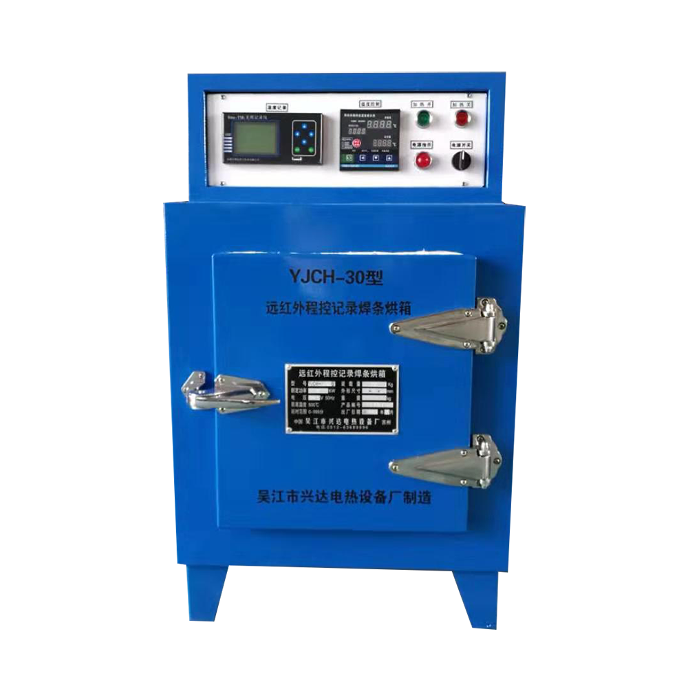 山东YJCH型远红外记录程控焊条烘箱