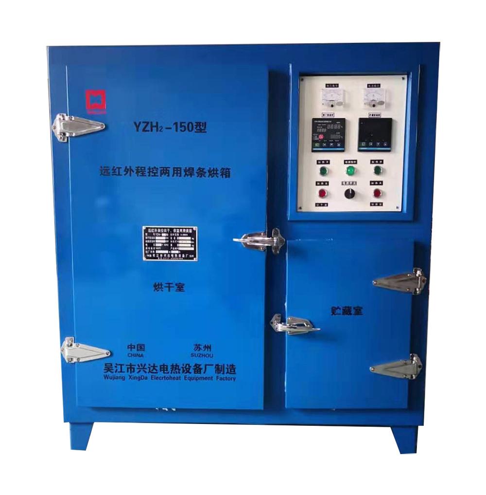 江西YZH₂型远红外程控两用焊条烘箱