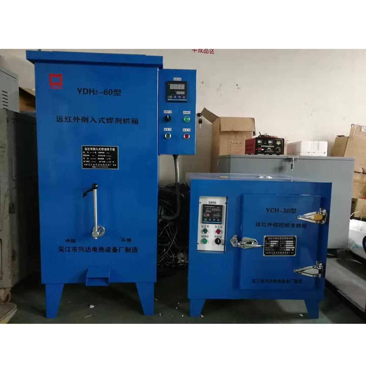 YCH型远红外高低温程控焊条烘箱